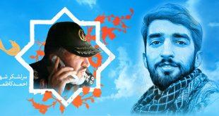 پیشواز تلفن همراه شهید حججی قبل از شهادت