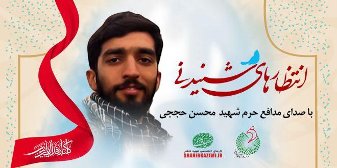 پیشواز و آوای انتظار با صدای شهید حججی